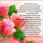 Поздравление открытка к дню социального работника коллегам скачать бесплатно на сайте otkrytkivsem.ru