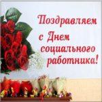 Поздравление открытка ко дню социального работника скачать бесплатно на сайте otkrytkivsem.ru