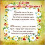 Поздравление открытка ко дню социального работника коллегам скачать бесплатно на сайте otkrytkivsem.ru