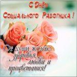 Поздравление открытка ко дню социального работника в прозе скачать бесплатно на сайте otkrytkivsem.ru