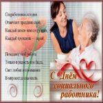 Поздравление открытка на день социального работника скачать бесплатно на сайте otkrytkivsem.ru