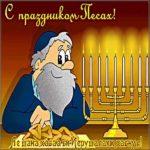 Поздравление открытка на песах скачать бесплатно на сайте otkrytkivsem.ru