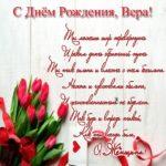 Поздравление-открытка с днем рождения Вере скачать бесплатно на сайте otkrytkivsem.ru