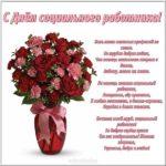 Поздравление открытка с днем социального работника скачать бесплатно на сайте otkrytkivsem.ru