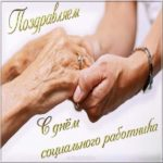 Поздравление открытка с днем социального работника в прозе скачать бесплатно на сайте otkrytkivsem.ru