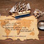 Поздравление открытка с годиком мальчика скачать бесплатно на сайте otkrytkivsem.ru