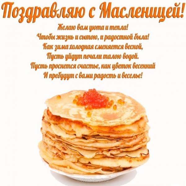 Поздравление открытка с масленицей в стихах скачать бесплатно на сайте otkrytkivsem.ru
