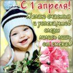 Поздравление открытка с первым апреля скачать бесплатно на сайте otkrytkivsem.ru