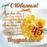 Поздравление открытка с юбилеем 45 лет скачать бесплатно на сайте otkrytkivsem.ru