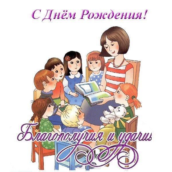 Поздравления с днем рождения воспитателя открытки, девушкой картинки открытки