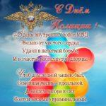 Поздравление полиции открытка скачать бесплатно на сайте otkrytkivsem.ru