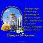 Поздравление прощеное воскресенье скачать бесплатно на сайте otkrytkivsem.ru