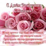 Поздравление родителям с днем рождения сына открытка скачать бесплатно на сайте otkrytkivsem.ru