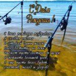 Поздравление рыбаку с днем рождения открытка скачать бесплатно на сайте otkrytkivsem.ru