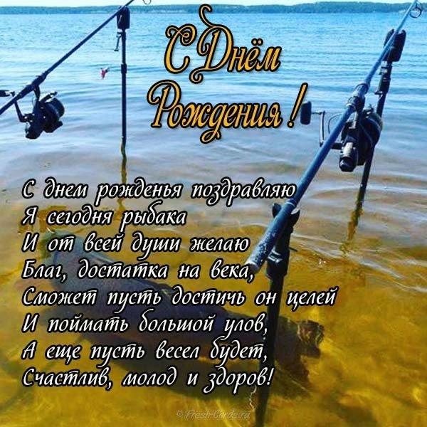 Белый цвет, открытка ко дню рождения рыбака