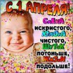 Поздравление с 1 апреля открытка прикольная скачать бесплатно на сайте otkrytkivsem.ru