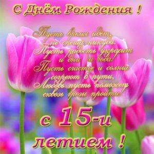 Поздравление с 15 летием девочке открытка скачать бесплатно на сайте otkrytkivsem.ru