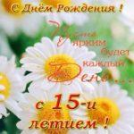 Поздравление с 15 ти летием девочке открытка скачать бесплатно на сайте otkrytkivsem.ru