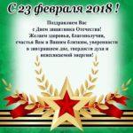 Поздравление с 23 февраля 2018 открытка скачать бесплатно на сайте otkrytkivsem.ru
