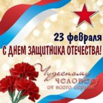 Поздравление с 23 февраля любимого мужчину открытка скачать бесплатно на сайте otkrytkivsem.ru