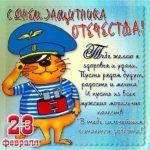 Поздравление с 23 февраля моряку прикольная открытка скачать бесплатно на сайте otkrytkivsem.ru