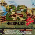 Поздравление с 23 февраля мужчинам открытка красивая скачать бесплатно на сайте otkrytkivsem.ru