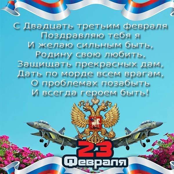 Поздравление с 23 февраля с картинками скачать бесплатно на сайте otkrytkivsem.ru