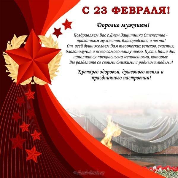 pozdravlenie s fevralya sovetskaya otkrytka