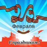 Поздравление с 23 февраля в открытке скачать бесплатно на сайте otkrytkivsem.ru