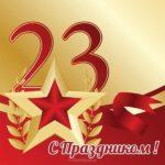 Поздравление с 23 февраля в открытке бесплатно скачать бесплатно на сайте otkrytkivsem.ru