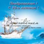 Поздравление с 35 летием открытка скачать бесплатно на сайте otkrytkivsem.ru