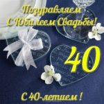 Поздравление с 40 летием свадьбы открытка скачать бесплатно на сайте otkrytkivsem.ru