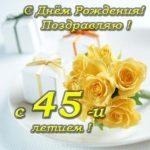 Поздравление с 45 летием открытка скачать бесплатно на сайте otkrytkivsem.ru