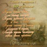 Поздравление с 50 летием женщине открытка скачать бесплатно на сайте otkrytkivsem.ru