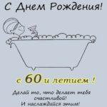 Поздравление с 60 летием женщине открытка скачать бесплатно на сайте otkrytkivsem.ru