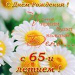 Поздравление с 65 летием женщине открытка скачать бесплатно на сайте otkrytkivsem.ru