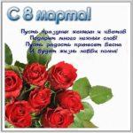 Поздравление с 8 марта элеткронная картинка скачать бесплатно на сайте otkrytkivsem.ru