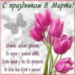 Поздравление с 8 марта картинка скачать бесплатно на сайте otkrytkivsem.ru