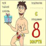 Поздравление с 8 прикольная открытка скачать бесплатно на сайте otkrytkivsem.ru