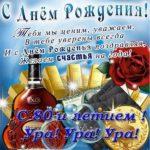 Поздравление с 80 летием открытка скачать бесплатно на сайте otkrytkivsem.ru