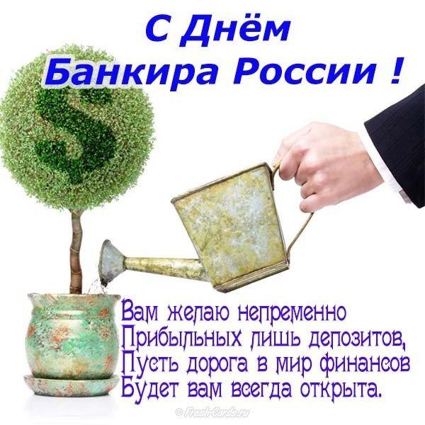 pozdravlenie s den bankovskogo rabotnika rossii
