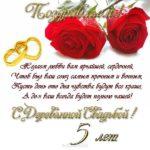 Поздравление с деревянной свадьбой открытка скачать бесплатно на сайте otkrytkivsem.ru