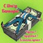 Поздравление с днем банкира открытка скачать бесплатно на сайте otkrytkivsem.ru