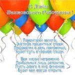 Поздравление с днем банковского работника официальное скачать бесплатно на сайте otkrytkivsem.ru