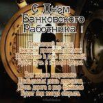 Поздравление с днем банковского работника прикольное короткое скачать бесплатно на сайте otkrytkivsem.ru