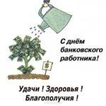 Поздравление с днем банковского работника в прозе скачать бесплатно на сайте otkrytkivsem.ru