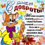 Поздравление с днем доброты открытка скачать бесплатно на сайте otkrytkivsem.ru
