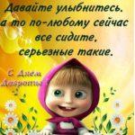 Поздравление с днем доброты открытка бесплатно скачать бесплатно на сайте otkrytkivsem.ru