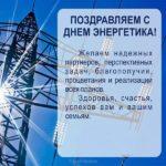 Поздравление с днем энергетика скачать бесплатно на сайте otkrytkivsem.ru