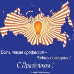 Поздравление с днем энергетика короткое скачать бесплатно на сайте otkrytkivsem.ru